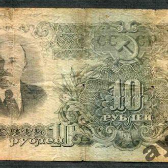 СССР 1947 (1957) 10 рублей (15 ленточек) Тип #2