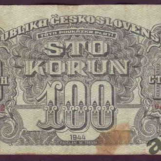 Чехословакия Оккупационная зона 1944 100 крон.