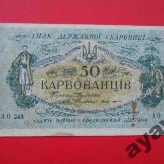 Украина 1918 50 карбованцев Советский вып АО243 VF