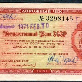 БАНК 1961 Дорожный чек 25 руб Трубенцов, 11 яз VF+