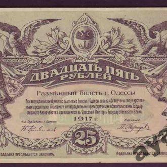 ОДЕССА 1917  25 рублей,  без Взнаков . XF !