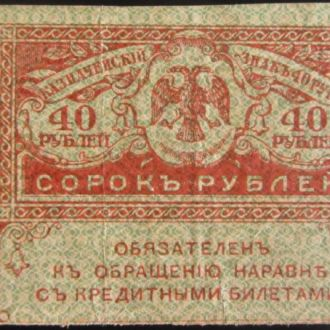 40 рублей 1917 года СОСТОЯНИЕ по фото керенки 3