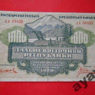 Дальневосточная республика 1920 1000 рублей.