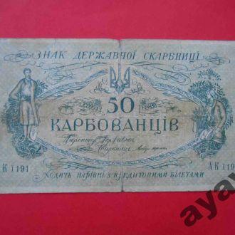 УНР 1918 Центральная рада 50 карб. Киев. АКI 191