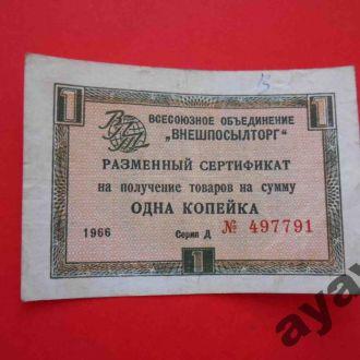 ВНЕШПОСЫЛТОРГ 1966 1 копейка Без полосы, Серия Д
