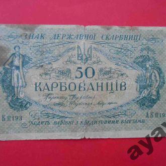 УНР 1918 Центральная рада 50 карб. Киев. АКII 193