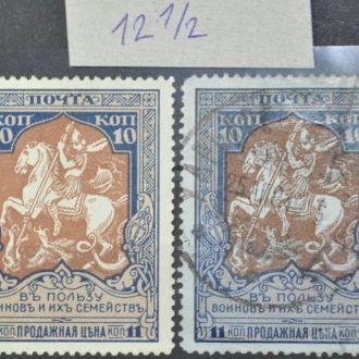 Россия Двадцать второй выпуск 1915 перф.12 1/2