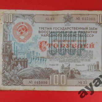 СССР 1948 100 рублей. Заем развития. ОБЛИГАЦИЯ