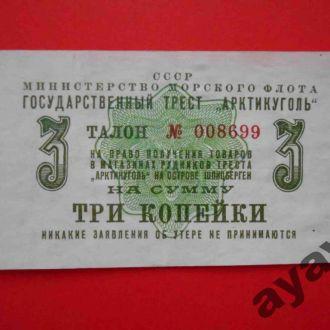 ШПИЦБЕРГЕН 1961 Арктикуголь 3 копейки