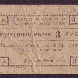 СЕВАСТОПОЛЬ Дирекция Кр лото 3 руб Разменная марка