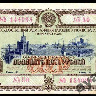 СССР 1953 Двадцать пять 25  рублей. ОБЛИГАЦИЯ.