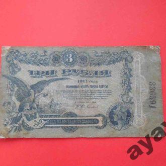 ОДЕССА 1917 3 рубля БЕЗ СЕРИИ! Редкая.