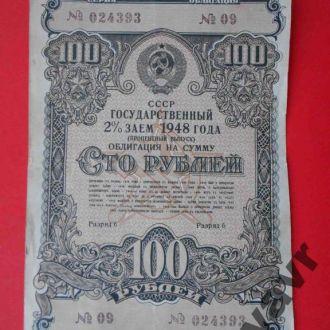 СССР 1948 100 рублей ПРОЦЕНТНЫЙ Заем.