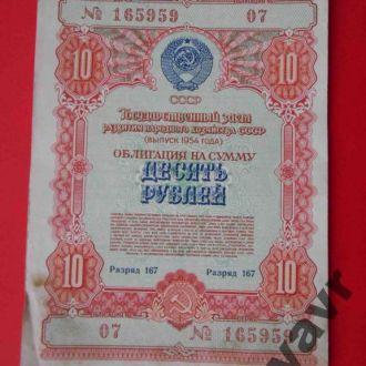 СССР 1954 10 рублей.