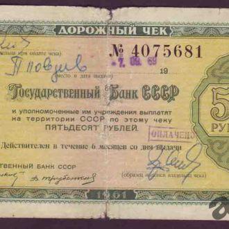 Гос. Банк СССР 1961 50 руб. Текст на 11 языках.