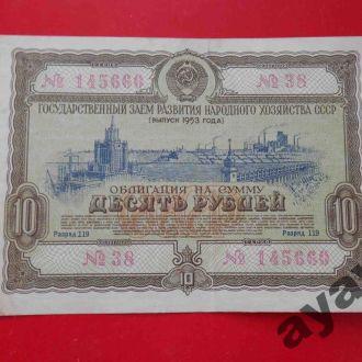 СССР 1953 10 рублей.  ОБЛИГАЦИЯ