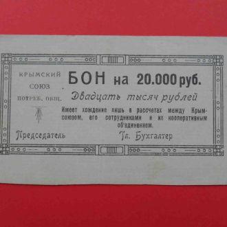 СИМФЕРОПОЛЬ. Крымский союз потр. о-в. 20000 рублей