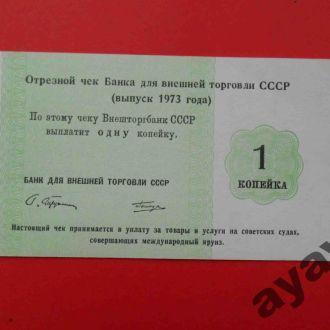 Банк Внешней торговли 1973 1 копейка Чек редкий XF
