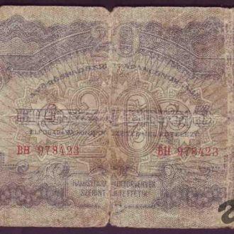 Советская оккупация Венгрии 1944 20 пенге