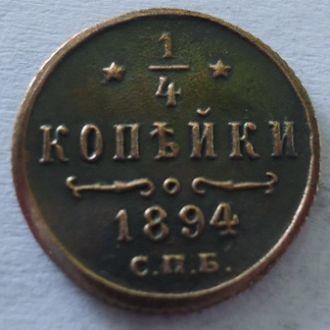 1/4  копейки 1894 года Н 2   КОПИЯ
