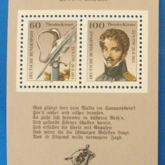 Германия. 1991 г. Теодор Кельнер поэт и гусар