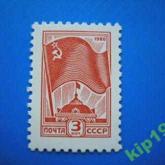 СССР. 1980. Стандарт**