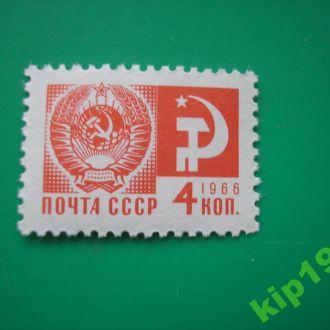 СССР. 1966 Стандарт MNH.