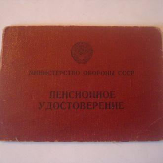Удостоверение пенсионное МО