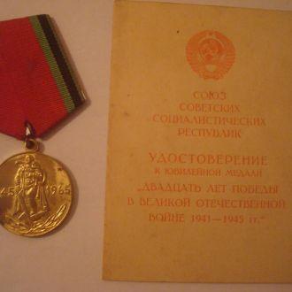 Медаль 20 лет Победы (с доком)