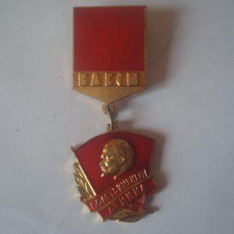 Знак 50 лет ВЛКСМ (с именем Ленина)