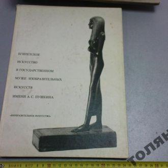 альбом египетское искусство