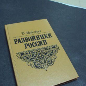 книга Разбойники России