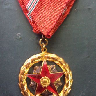 медаль за Заслуги в Социалистическом Труде Венгрия