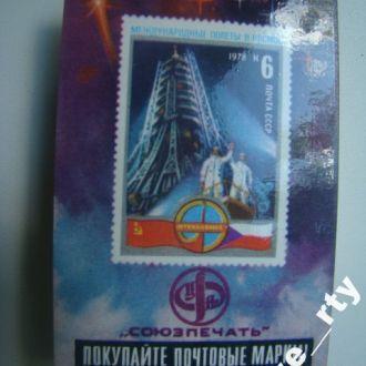 календарик 1979 реклама Союзпечать - марки космос