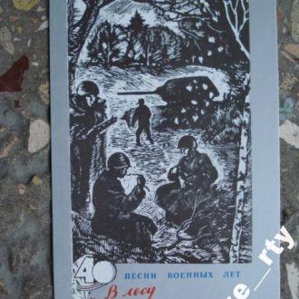 календарик 1985 40 лет Победы Песни военных лет №2
