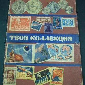 каталог Твоя коллекция  марки монеты открытки 1963