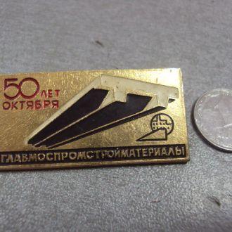 50 лет главмоспромматериалы