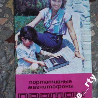 календарик 1987 реклама магнитофон протон
