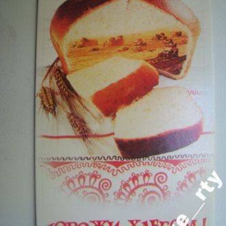 календарик 1987 Дорожи хлебом
