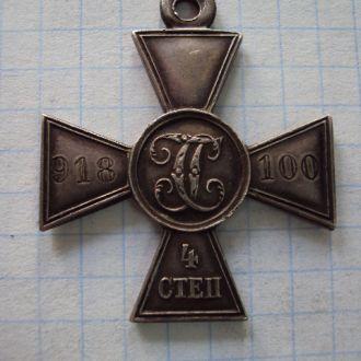 Георгиевский крест 4 степень № 918 100