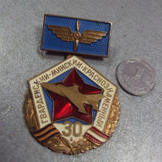 ветеран 30 гвардейский минский авиационный полк №2623