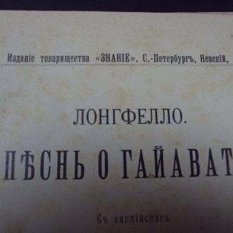 книга Логфелло песнь о Гайаватъ 1903 год