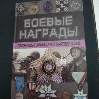 Книга боевые награды союзников Германии ІІ мировой