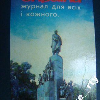календарик 1988 Шевченко пресса журнал Украина