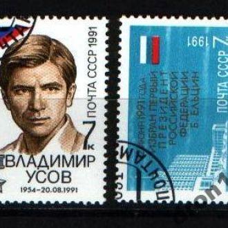 1991 Ельцин Усов Россия 2 шт