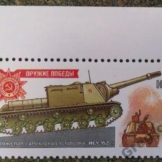марки СССР 1984 техника танк ИСУ-152 MNH