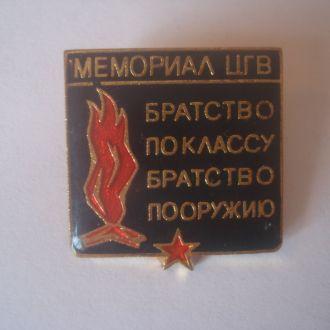 Знак Мемориал ЦГВ