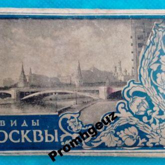 Виды Москвы. 1954 г. 10+1 фо. Александровский Двор