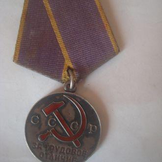 Медаль Трудовое отличие