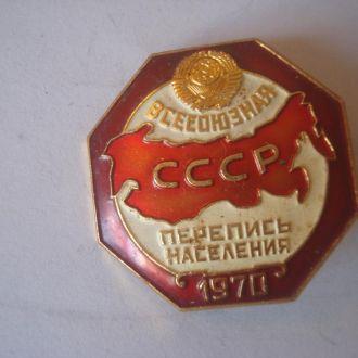 Значек Всесоюзная перепись населения ЛМД